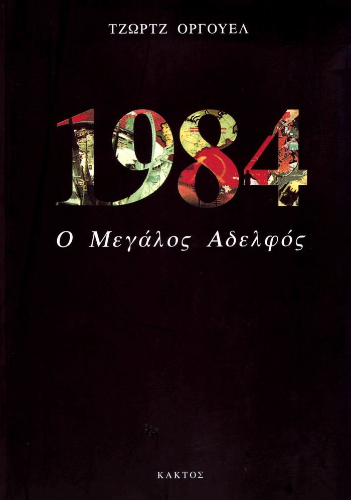 Το βιβλίο του Τζώρτζ Όργουελ 1984