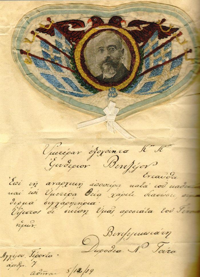 Συγχαρητήρια επιστολή προς τον Ελευθέριο Βενιζέλο μετά την αποτυχημένη δολοφονική απόπειρα εναντίον του. Αθήνα, 5 Δεκεμβρίου 1919.