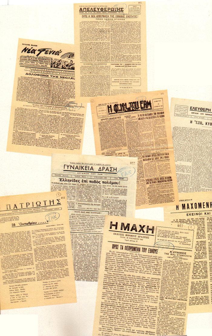 Εφημερίδες και έντυπα αντιστασιακών οργανώσεων 1941-1944