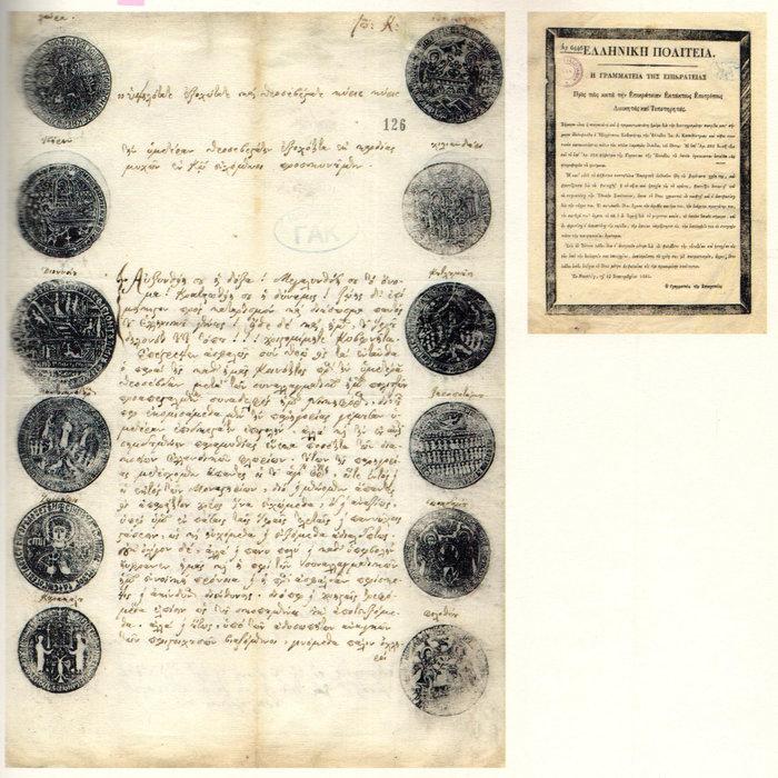 Αίτημα των Μονών του Αγίου Όρους προς τον Ι. Καποδίστρια για οικονομική ενίσχυση και διάθεση μέρους του ποσού στη Σχολή του Γένους, 24 Σεπτεμβρίου 1829.