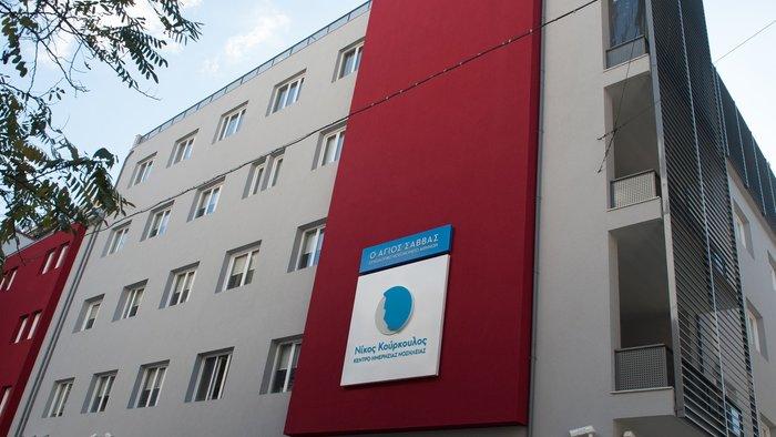 Άρχισε η λειτουργία του Κέντρου Ημερήσιας Νοσηλείας «Νίκος Κούρκουλος»