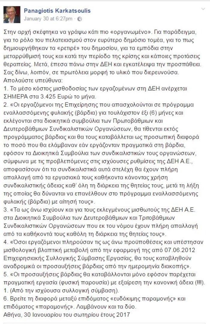 Πρόεδρος ΓΕΝΟΠ ΔΕΗ: Δεν παίρνουμε 3.425 ευρώ αλλά 3.045 - εικόνα 3
