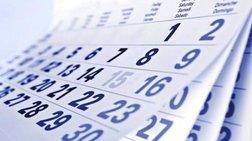 Πότε πέφτει Τσικνοπέμπτη και Καθαρά Δευτέρα-Όλες οι αργίες του 2017