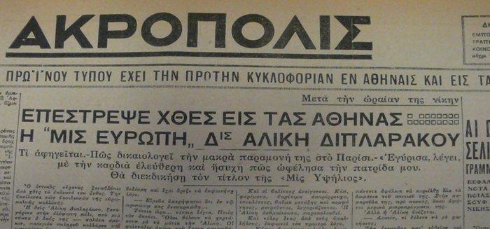Αλίκη Διπλαράκου: Η ελληνίδα Μις Ευρώπη που έσπασε το άβατο του Αγίου Όρους - εικόνα 3