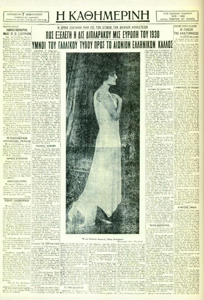 Αλίκη Διπλαράκου: Η ελληνίδα Μις Ευρώπη που έσπασε το άβατο του Αγίου Όρους - εικόνα 2