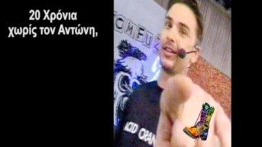 oi-radio-arbula-den-ksexnoun-ton-antwni-parara-ti-tou-afierwsan