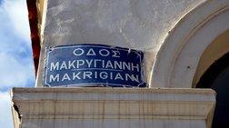 makrugianni-i-athinaiki-sunoikia-twn-neoklassikwn-kai-tou-politismou