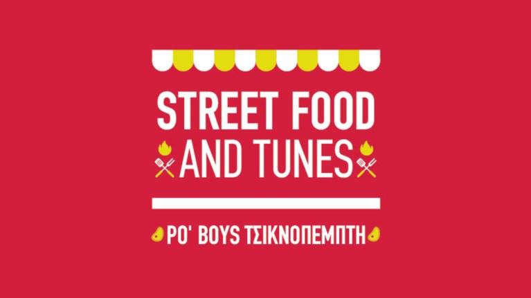 i-protasi-twn-street-food-and-tunes-gia-tin-tsiknopempti-sto-mamaroux