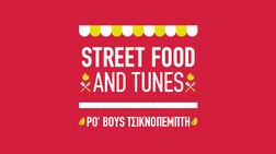 Η πρόταση των Street Food and Tunes για την Τσικνοπέμπτη στο MamaRoux