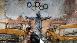 Ρίο όπως Αθήνα: Tο χάλι των βραζιλιάνικων ολυμπιακών εγκαταστάσεων