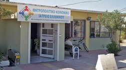 Το Κοινωνικό Ιατρείο Ελληνικού χρειάζεται παιδικά γάλατα