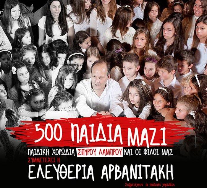 Ε.Αρβανιτάκη: Το βίντεο στο Instagram από τις πρόβες με 500 παιδιά χορωδίας