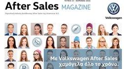 Δείτε το Volkswagen After Sales Magazine με νέα και προσφορές