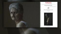 H γιαγιά από την Πέλλα που πόζαρε για τη Vogue και έγινε viral