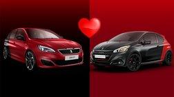 Δώρα για ερωτευμένους με το ...μεταλλικό χρώμα από την Peugeot