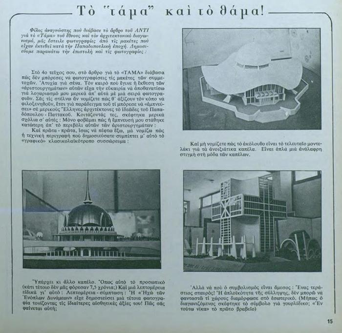 Από το «Τάμα του Έθνους» στο «θάμα» των ελλήνων βουλευτών - εικόνα 3