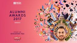 alumni-awards-apo-to-british-council-deite-tous-9-finalist