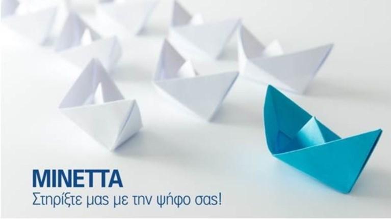 i-minetta-prokrinetai-se-paneurwpaiko-diagwnismo-kai-zita-ti-psifo-sas