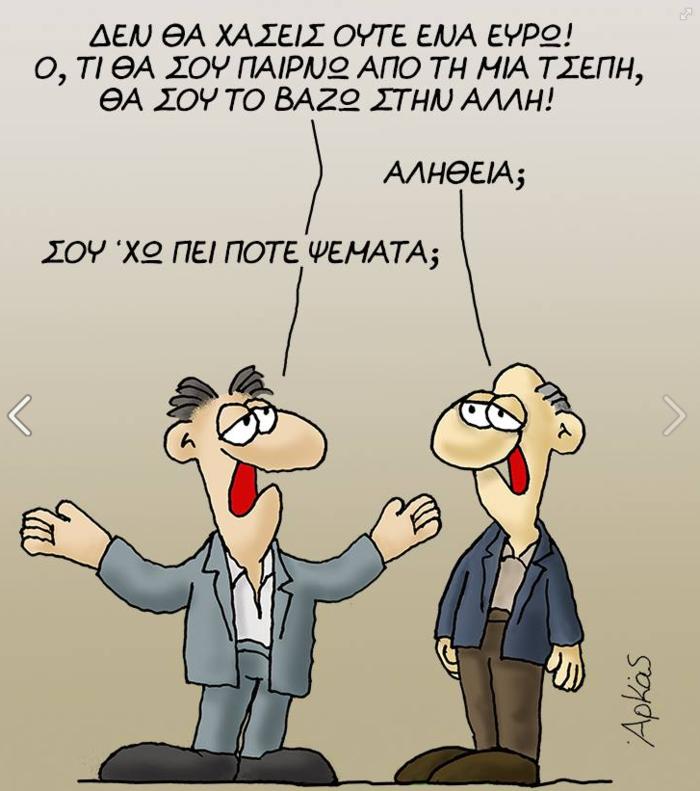 Απολαυστικό σκίτσο του Αρκά για το «ούτε ένα ευρώ λιτότητα»