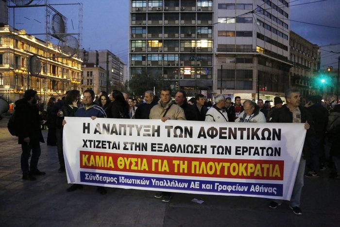 Δυναμικό συλλαλητήριο και πορεία του ΠΑΜΕ στο Σύνταγμα - εικόνα 2