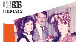 GR80s: Θυμηθείτε τα κοκτέιλ της δεκαετίας του 80 στα μπαρ της πόλης