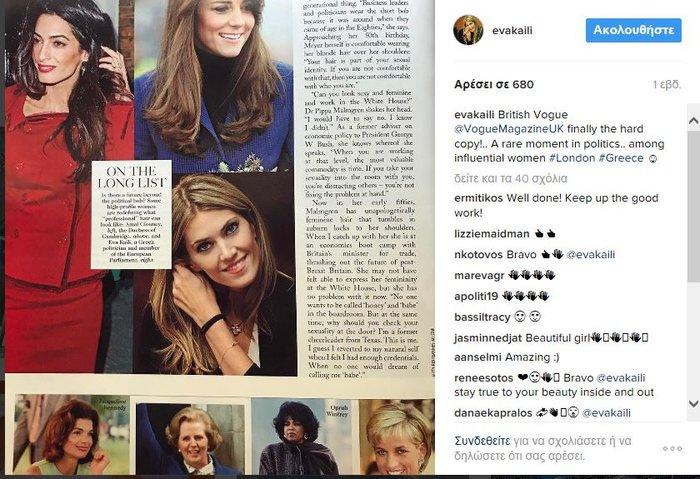Η Εύα Καϊλή στις σελίδες της Vogue μαζί με την Κέιτ Μίντλετον και την Αμάλ