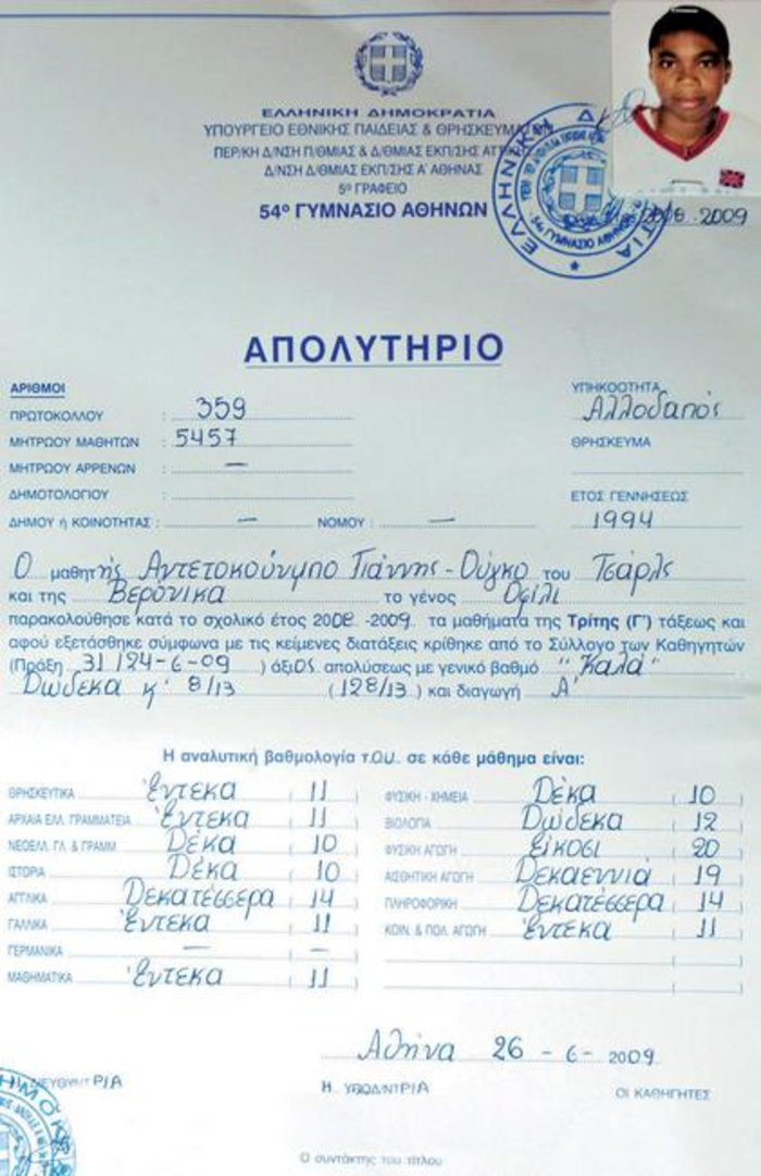 Ο Αντετοκούνμπο τσολιαδάκι με την ελληνική σημαία - Το άγνωστο άλμπουμ του - εικόνα 6