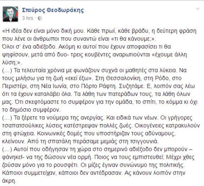 Στ. Θεοδωράκης για το Ποτάμι: «Είμαι περήφανος για κάθε λέξη και δράση»