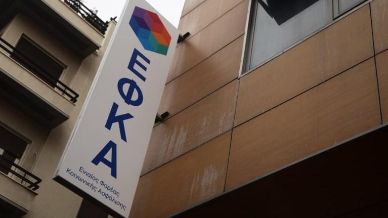 ΕΦΚΑ: Παράταση στις εισφορές του Ιανουαρίου