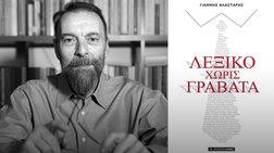 Ο Γιάννης Βλαστάρης μιλά στο TheTOC για το «Λεξικό Χωρίς Γραβάτα»