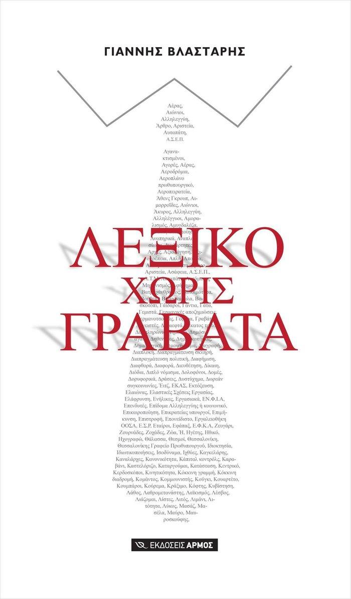 Το εξώφυλλο του «Λεξικού χωρίς Γραβάτα»