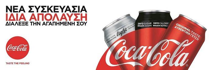 Ενδυναμώνεται η στρατηγική One Brand για όλα τα προϊόντα Coca Cola
