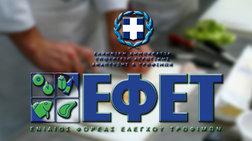 Ο ΕΦΕΤ αποσύρει γλύκισμα με γεύση σοκολάτα  λόγω αλλοίωσης