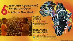 6i-ebdomada-afrikanikou-sinemapera-apo-tin-afriki-se-athina--thessaloniki
