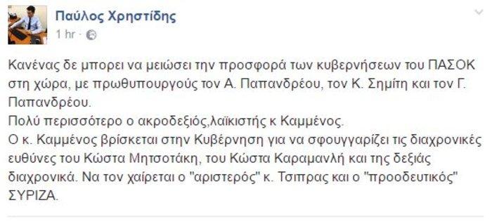 ΠΑΣΟΚ: Να χαίρεται ο Τσίπρας τον ακροδεξιό-λαϊκιστή Καμμένο