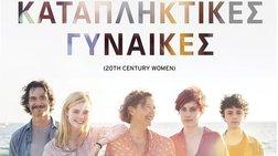 «Καταπληκτικές Γυναίκες»: Δείτε το τρέιλερ της νέας οσκαρικής ταινίας