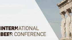 Ομιλητές από Ευρώπη και Ελλάδα στο International Beer Conference στην Αθήνα