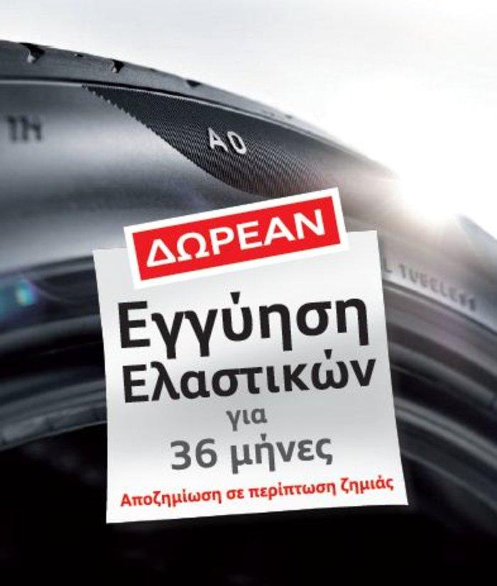 Οι κάτοχοι Audi έχουν τώρα εγγύηση και για τα ελαστικά τους
