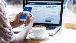 to-polu-facebook-kai-ta-sosial-mintia-apomonwnoun-koinwnika