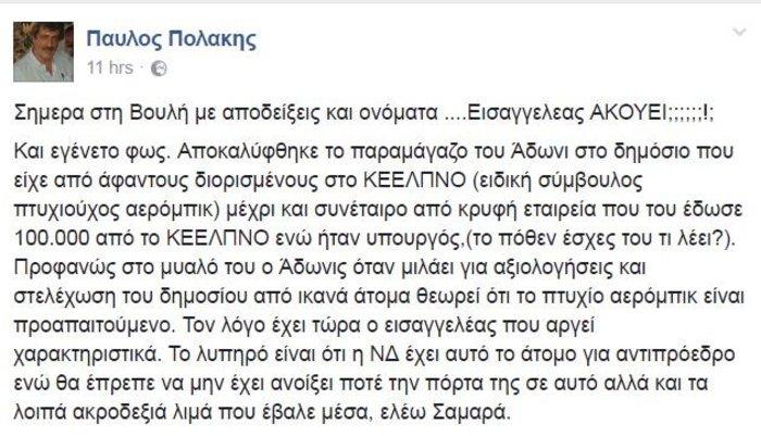 Επανέρχεται ο Πολάκης κατά του Άδωνι για το ΚΕΕΛΠΝΟ