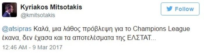 «Πόλεμος» στο Twitter Τσίπρα-Μητσοτάκη για την Mπαρτσελόνα - εικόνα 3