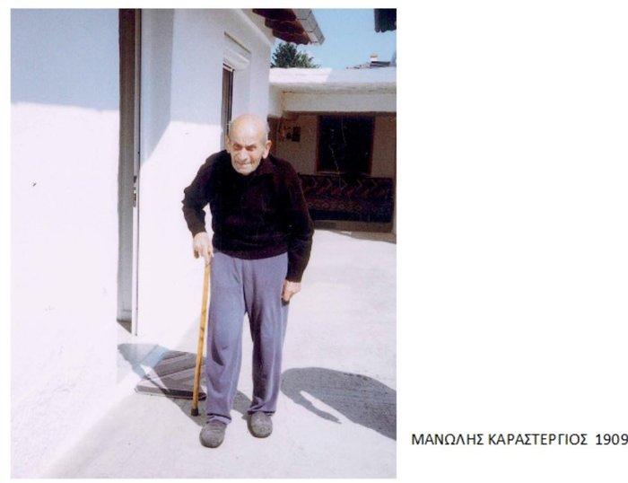 Πέθανε σε ηλικία 108 ετών ο υπεραιωνόβιος παππούς της Κοζάνης