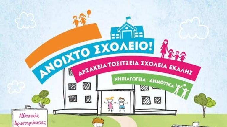 open-day-sta-nipiagwgeia-kai-dimotika-arsakeia-tositseia-sxoleia-ekalis
