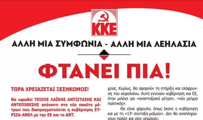 Φυλλάδιο του ΚΚΕ για τη συμφωνία: Άλλη μια λεηλασία τονίζει
