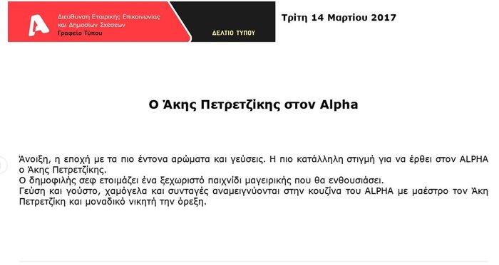 Σε ποιο κανάλι πήρε μεταγραφή ο Άκης Πετρετζίκης - η επίσημη ανακοίνωση
