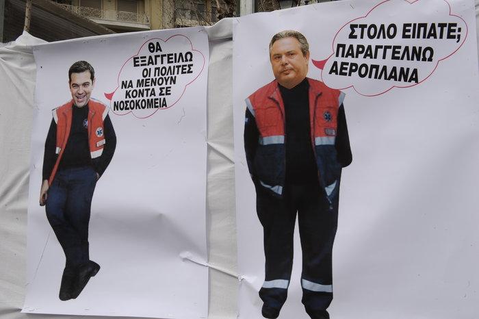 Ενταση στην πορεία διαμαρτυρίας των εργαζομένων στα νοσοκομεία - εικόνα 5