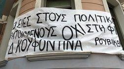 Το δημαρχείο Αθηνών σκόπευε να καταλάβει ο Ρουβίκωνας