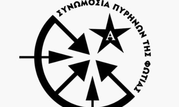 Το σχέδιο «Νέμεσις Πράξη 2η» & οι φόβοι για νέα «τρομοδέματα»