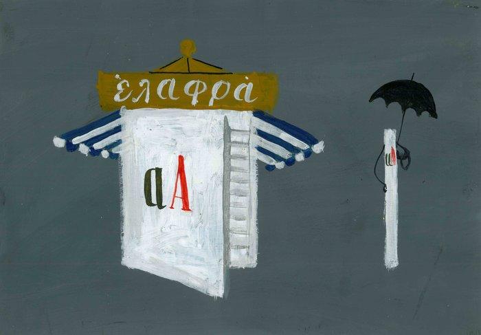 Τα μοναδικά σχέδια του Νίκου Νικολάου 1929-1986