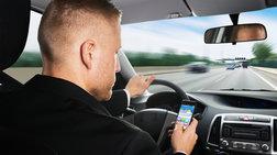 Αύξηση 70% στα ασφάλιστρα αυτοκινήτου για οδηγούς που μιλούν στο κινητό